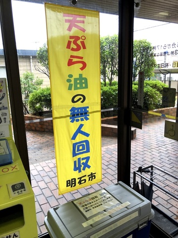 天ぷら油 回収 (2).JPG