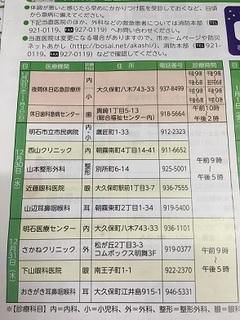 年末年始の当直医院 (1).jpg