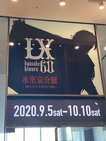 氷室京介展 (2).jpg