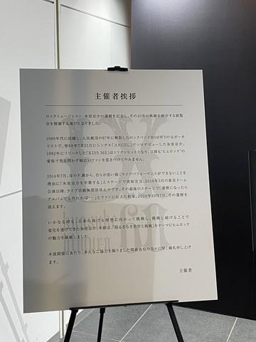 氷室京介展 (4).jpg