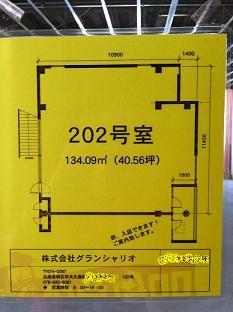 GS 202号室 1.jpg