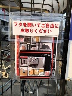 G-BASE チラシBOX (3).jpg